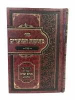Sefer Mesikos HaMoadim Pesach [Hardcover]