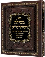 Mesilas Hamaharsha - 5 Megillos - Hebrew Edition