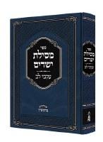 Mesillas Yesharim Ikvei Lev [Hardcover]