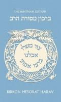 Mesorat HaRav Birkon [Hardcover]