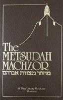 Metsudah Machzor: Shavuos