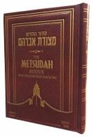 Metsudah Siddur Ashkenaz Weekday Pocket Size [Paperback]