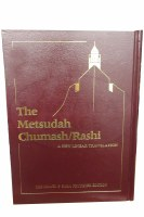 Metsudah Chumash Full-Size Edition: Vol. 5 - Devarim [Hardcover]