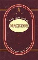 Metsudah EZ Read Machzor: Rosh Hashana [Hardcover]
