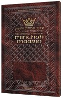 The Schottenstein Edition Interlinear Minchah Maariv - Leatherette Cover - Ashkenaz