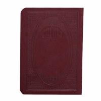 Mincha Maariv Pocket Size Soft Leatherette Maroon - Sefard