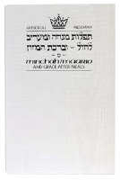 Weekday Minchah Maariv: Hebrew and English Pocket Size - Stamped White Cover - Sefard [Paperback]