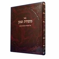 Mishchas Shemen Shemos