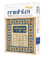 Mishlei (Proverbs) - Volume 1 [Hardcover]