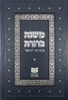 Dirshu Mishnah Berurah Volume 1 [Hardcover]