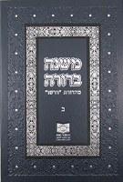 Dirshu Mishnah Berurah Volume 2 [Hardcover]