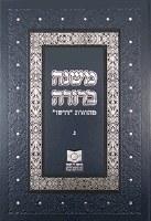 Dirshu Mishnah Berurah Volume 3 [Hardcover]