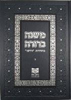 Mishnah Berurah Dirshu Volume 4 Hilchos Shabbos [Hardcover]