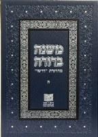 Dirshu Mishnah Berurah Volume 6 Dirshu [Hardcover]
