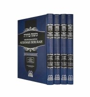 Mishnah Berurah Ohr Olam 4 Volume Set Large Size Hilchos Pesach Simanim 429-494 [Hardcover]