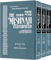 The Schottenstein Edition Mishnah Elucidated Seder Kodashim 3 Volume Set [Hardcover]
