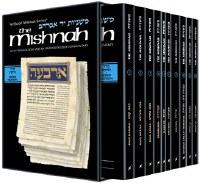 Yad Avraham Mishnah Series - Seder Nezikin - Personal Size 10 Volume Slipcased Set [Paperback]