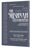 The Schottenstein Edition Mishnah Elucidated Mishnayos for the Shivah House Tractate Mikvaos Chapter 7 [Paperback]