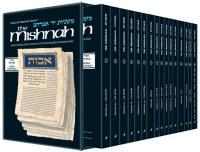 Yad Avraham Mishnah Series - Seder Tohoros - Personal Size Slipcased 16 Volume Set [Paperback]