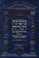 Mishnah Torah L'HaRambam Hilchos Shofar [Hardcover]