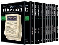 Yad Avraham Mishnah Series - Seder Zeraim - Personal Size - 12 Volume Slipcased Set [Paperback]