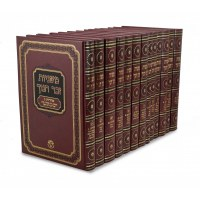 Mishnah Zecher Chanoch 13 Volume Set [Hardcover]