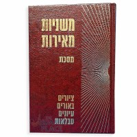 Mishnayos Meiros Beitzah [Hardcover]