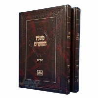Mishnas Hamoadim Purim 2 Volume Set