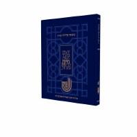 Koren Mishna Sdura Bartenura Seder Nezikin [Hardcover]