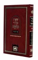 Mishnayos Talmidim Oz Vehadar Nashim Menukad [Hardcover]