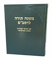 Mishne Torah L'Rambam in One Volume [Hardcover]