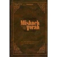 Mishneh Torah Avodath Kochavim [Hardcover]