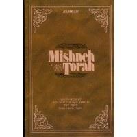 Mishneh Torah Deot Talmud Torah [Hardcover]