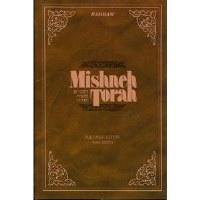 Mishneh Torah Gittin V`Gerushin  [Hardcover]