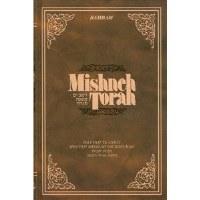 Mishneh Torah Ta`anit Megilah V`Chanukah [Hardcover]