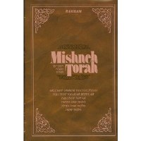 Mishneh Torah Hilchot Yibbum Va'Chalitza Hilchot Na'arah Betulah Hilchot Sotah [Hardcover]