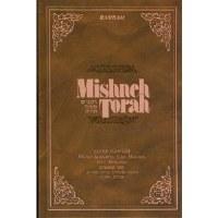 Mishneh Torah Sefer Shoftim [Hardcover]