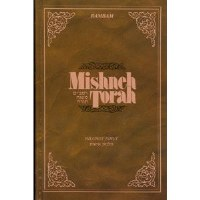 Mishneh Torah Ishut [Hardcover]