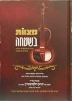 Mitzvos B'simcha Bereishis Shemos Vayikra [Hardcover]