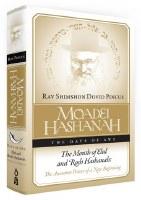 Moadei Hashanah Elul and Rosh Hashanah [Hardcover]