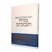 Morah Nevuchim from Mosad Harav Kook [Hardcover]