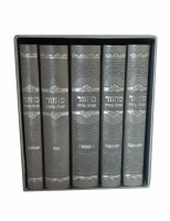 Machzorim Tefillah Sedurah 5 Volume Set Silver Faux Leather Small Size Sefard