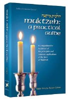Muktzeh - A Practical Guide [Hardcover]
