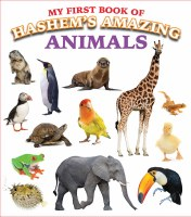 My First Book of Hashem's Amazing Animals [Board Book]