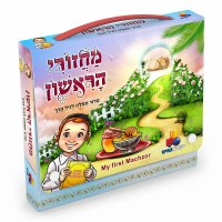 My First Machzor Hebrew with Carrying Case [Foam Hardcover]