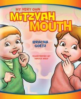 My Very Own Mitzvah Mouth [Boardbook]