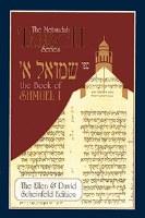 Nach Metsudah Shmuel Aleph Book of Samuel 1 [Hardcover]