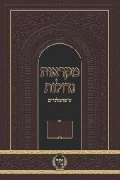Nach Mikaros Gedolos: Shmuel [Hardcover]