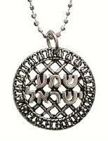 Silver Necklace With Shema Pendant #NDN5218-300