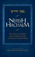 Nefesh Hachaim [Hardcover]